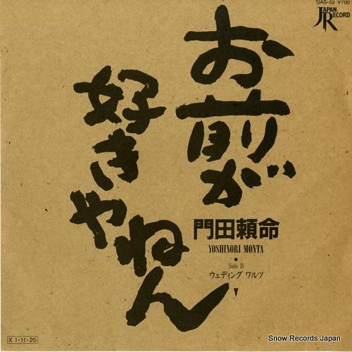 MONTA, YOSHINORI omae ga sukiyanenn 7JAS-52 - front cover