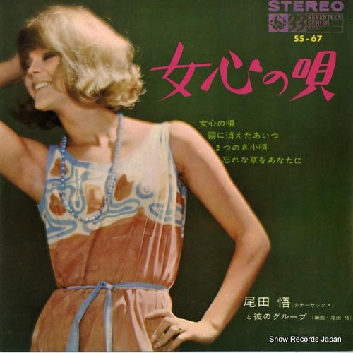ODA, SATORU onna gokoro no uta SS-67 - front cover