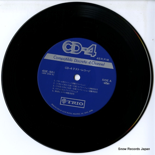 MOVIE SYMPHONIC ORCHESTRA compatible discrete 4-channel 4DE-501 - disc