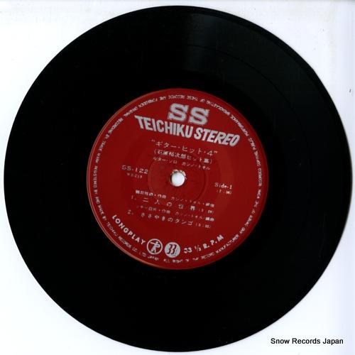 KANNO, TORU guitar hit 4 SS-122 - disc