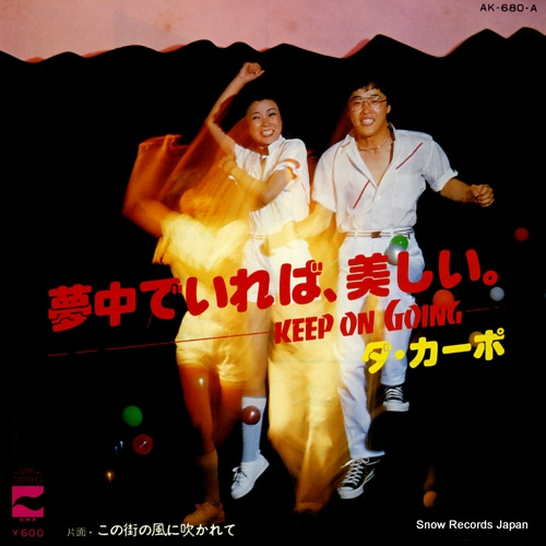 DA CAPO keep on going AK-680-A - front cover