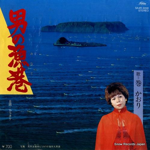 MAKI KAORI - otoko no minato - 45T x 1