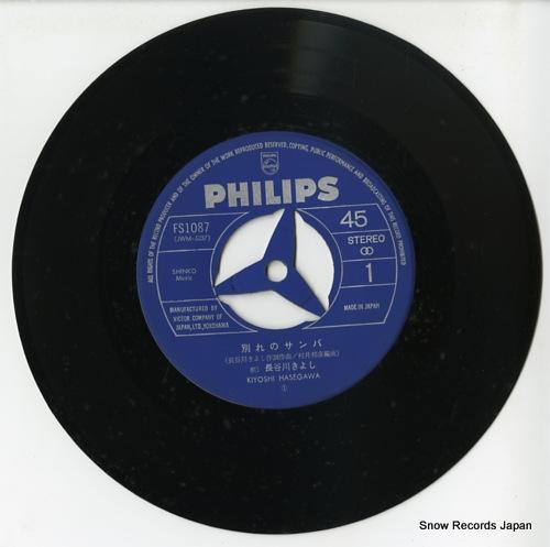 HASEGAWA, KIYOSHI wakare no samba FS-1087 - disc