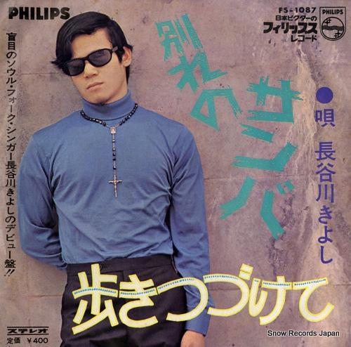 HASEGAWA, KIYOSHI wakare no samba FS-1087 - front cover