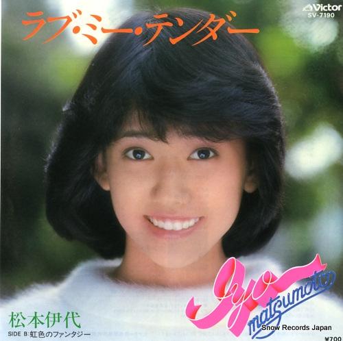 MATSUMOTO, IYO love me tender SV-7190 - front cover