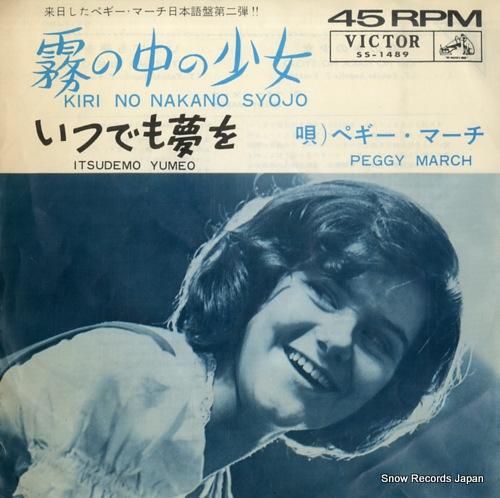 MARCH, PEGGY kiri no nakano syojo SS-1489 - front cover