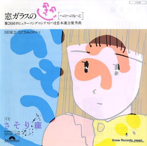 SASORIZA mado glass no henohenomoheji 7DX1359 - front cover