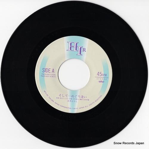 ITSUKI, HIROSHI soshite meguriai 7NCS-4001 - disc