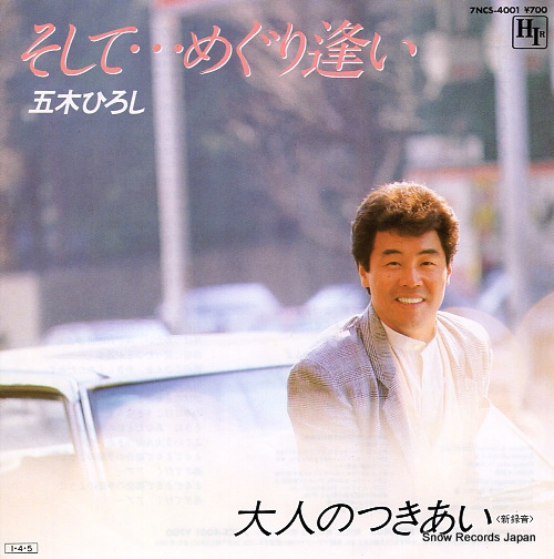 ITSUKI, HIROSHI soshite meguriai 7NCS-4001 - front cover