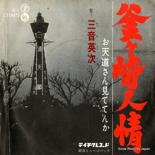 MITSUNE, EIJI kamagasaki ninjo A-1 - front cover