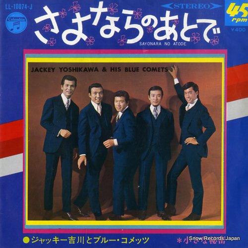 YOSHIKAWA, JACKEY, AND HIS BLUE COMETS sayonara no atode LL-10074-J - front cover