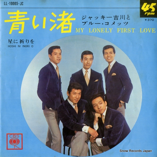 YOSHIKAWA, JACKEY, AND HIS BLUE COMETS my lonely first love LL-10005-JC - front cover