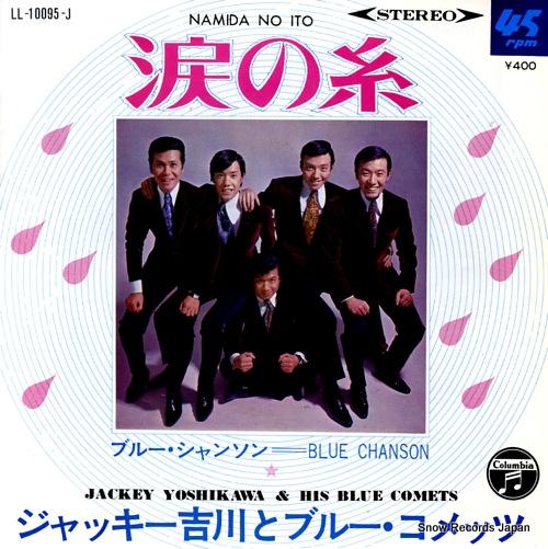 YOSHIKAWA, JACKEY, AND HIS BLUE COMETS namida no ito LL-10095-J - front cover