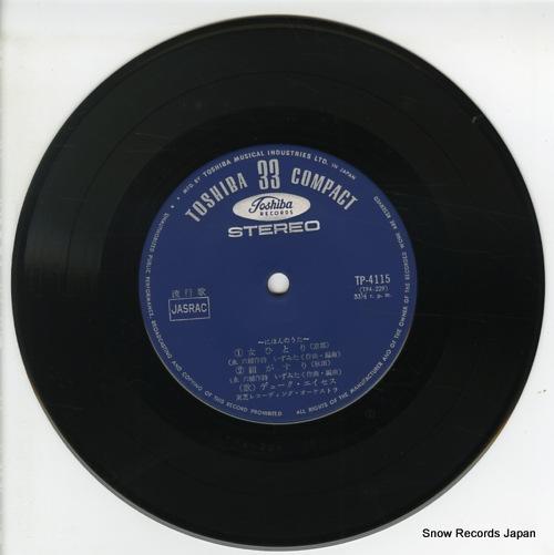 DUKE ACES onna hitori TP-4115 - disc