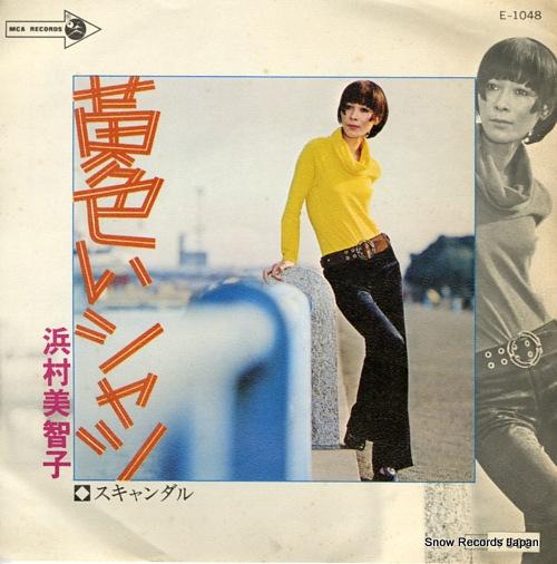 浜村美智子 黄色いシャツ E-1048