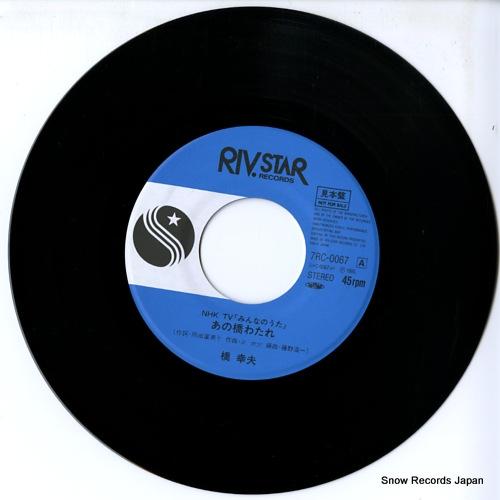 HASHI, YUKIO ano hashi watare 7RC-0067 - disc