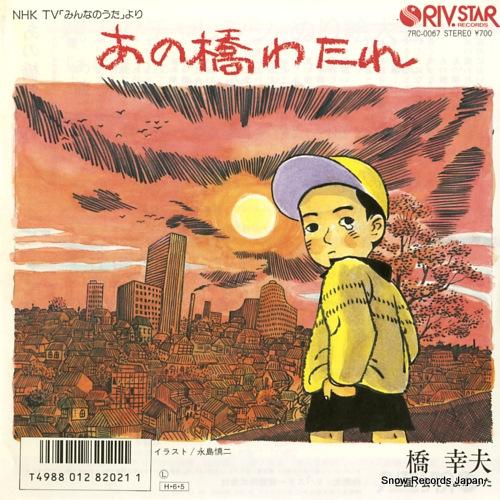 HASHI, YUKIO ano hashi watare 7RC-0067 - front cover