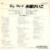 MIZUKOSHI, KEIKO shiawase wo arigato KRS3046 - back cover