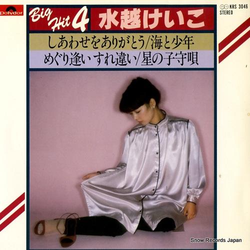 MIZUKOSHI, KEIKO shiawase wo arigato KRS3046 - front cover