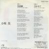 OGURA, KEI hanaasobi 7DS0062 - back cover