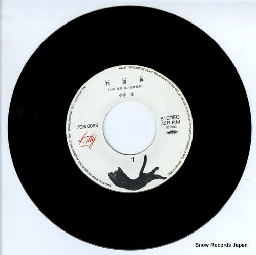 OGURA, KEI hanaasobi 7DS0062 - disc