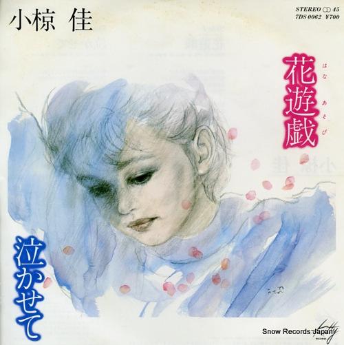 OGURA, KEI hanaasobi 7DS0062 - front cover