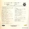 DRIFTERS, THE dorifu no zundoko bushi TP-4230 - back cover