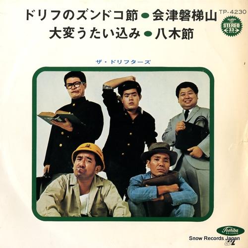 DRIFTERS, THE dorifu no zundoko bushi TP-4230 - front cover