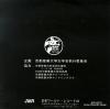 KYOTO SANGYO UNIVERSIT kyoto sangyo daigaku gakka WD-003 - back cover