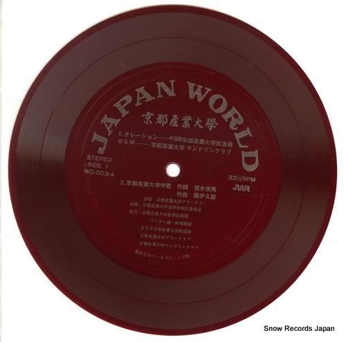 KYOTO SANGYO UNIVERSIT kyoto sangyo daigaku gakka WD-003 - disc
