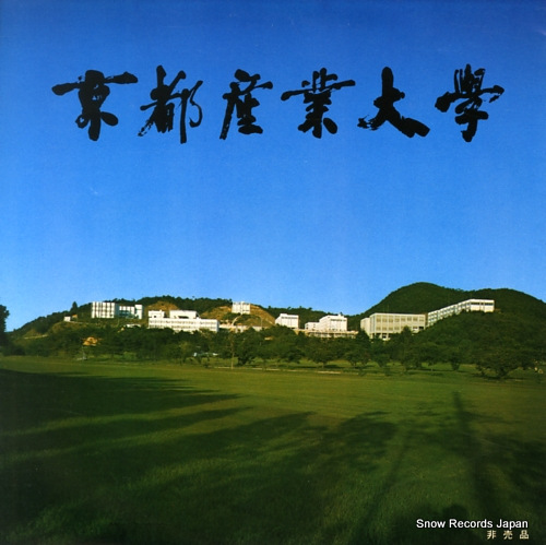 KYOTO SANGYO UNIVERSIT kyoto sangyo daigaku gakka WD-003 - front cover