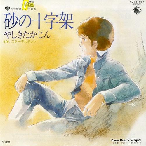 YASHIKI TAKAJIN - suna no jujika - 7'' 1枚