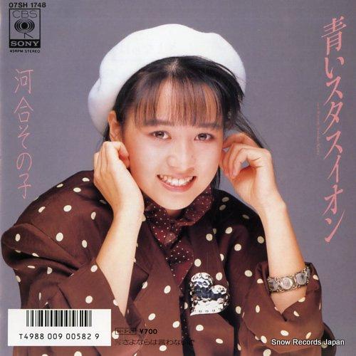 KAWAI, SONOKO aoi station 07SH1748 - front cover