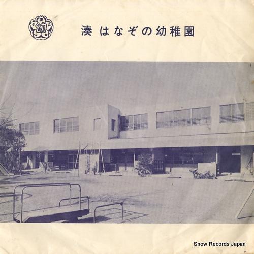 KANSAI ONGAKUKIKAKU ORCHESTRA hanazono yochien no uta SR-762 - front cover