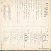 ATOMI, HANAMICHI shiki no koe P-1005 - back cover