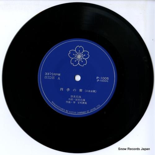 ATOMI, HANAMICHI shiki no koe P-1005 - disc