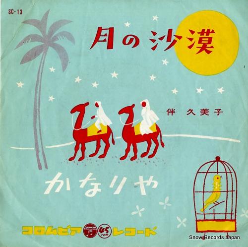 BAN, KUMIKO tsuki no sabaku SC-13 - front cover