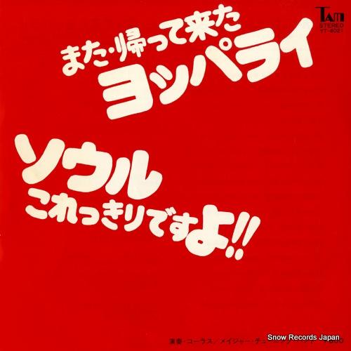 MAJOR TUNING BAND soul korekkiri desuyo YT-4021 - front cover