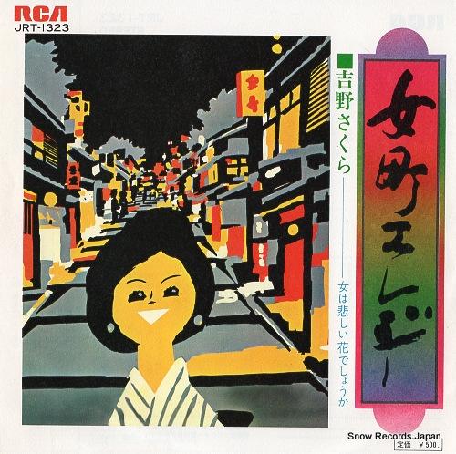 YOSHINO SAKURA - onnamachi elegy - 45T x 1