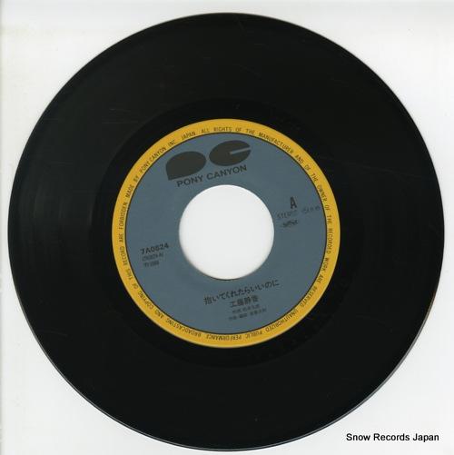 KUDOH, SHIZUKA daitekuretara iinoni 7A0824 - disc