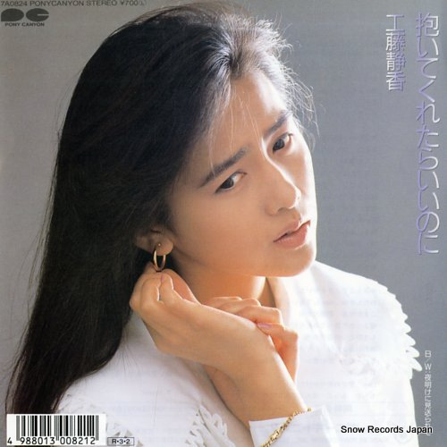 KUDOH, SHIZUKA daitekuretara iinoni 7A0824 - front cover