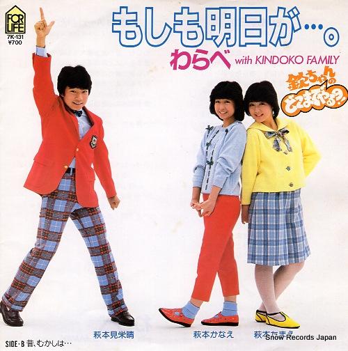 WARABE moshimo ashita ga 7K-131 - front cover