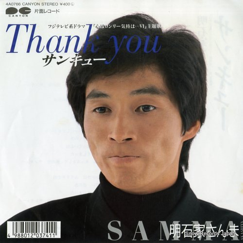 明石家さんま サンキュー 4A0766