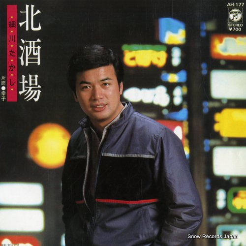 HOSOKAWA TAKASHI - kitasakaba - 45T x 1