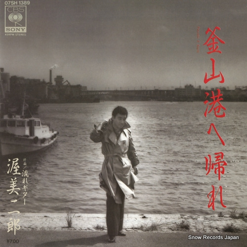 ATSUMI, JIRO pusanko e kaere 07SH1389 - front cover