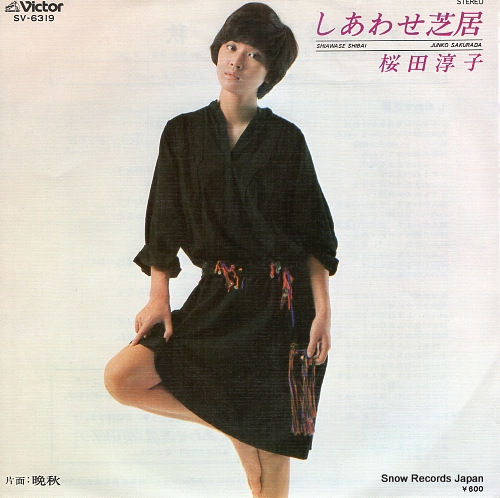 SAKURADA, JUNKO shiawase shibai SV-6319 - front cover