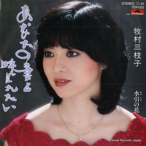 MAKIMURA, MIEKO anata no tsuma to yobaretai 7DX1022 - front cover