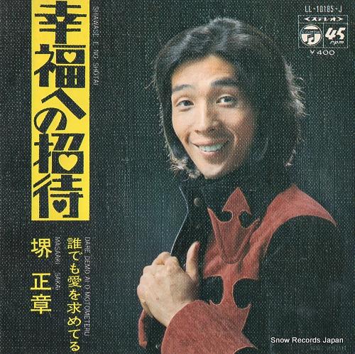 SAKAI, MASAAKI shiawase e no shotai LL-10185-J - front cover