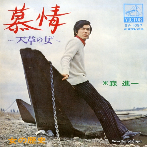 MORI, SHINICHI bojo -amakusa no hito- SV-1097 - front cover