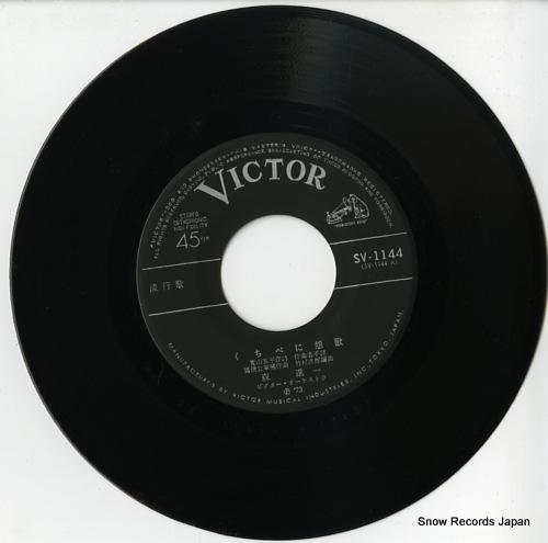 MORI, SHINICHI kuchibeni onka SV-1144 - disc